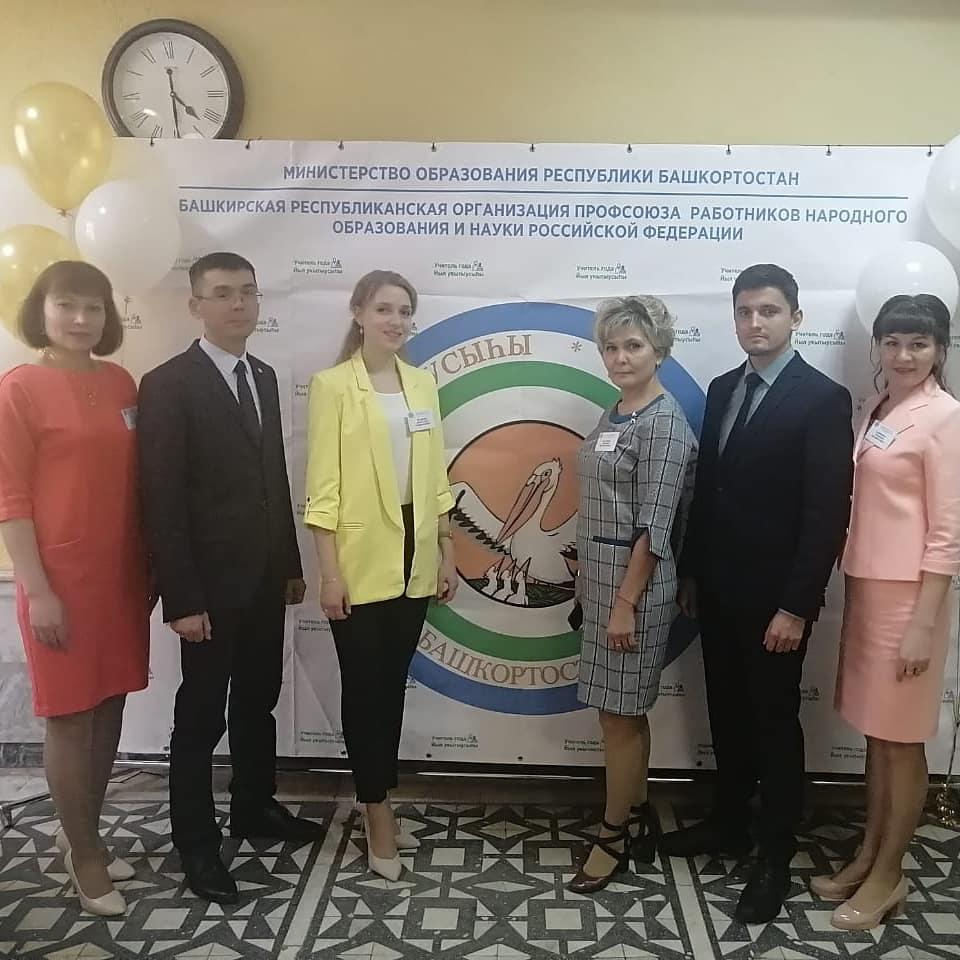 Учитель года Башкортостана - 2020
